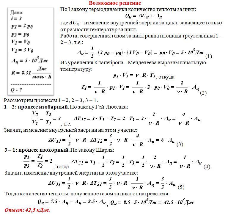 Идеальный газ совершает цикл показанный на рисунке