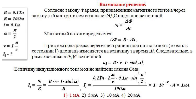 ответы к задачам по физике на тему электромагнитная индукция