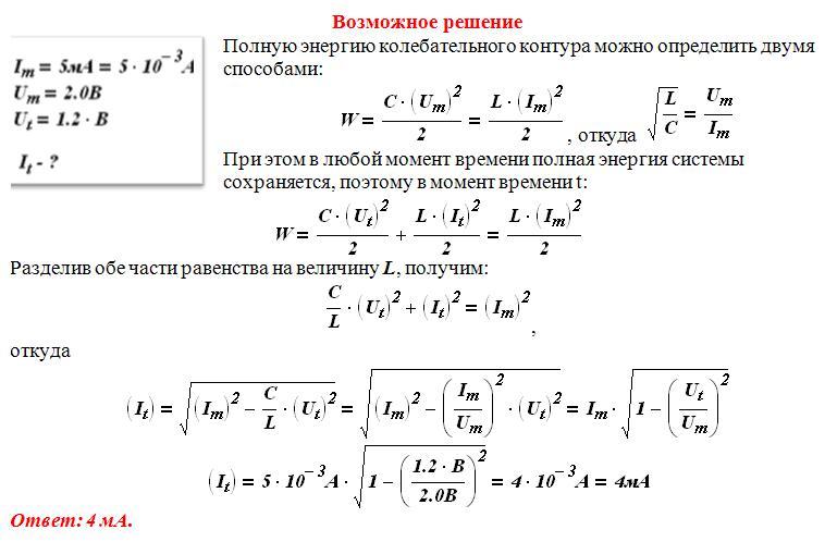 kolebatelniy-kontur-sostoit-iz-kondensatora-elektroemkostyu-c