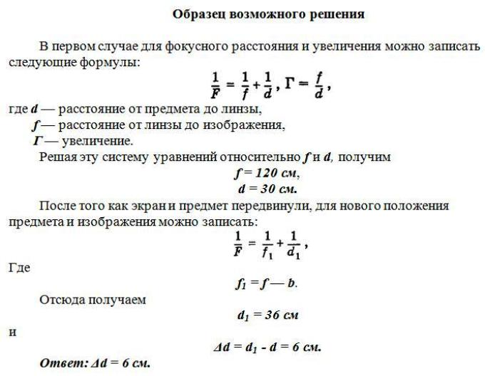 ЭЛЕКТРОДИНАМИКА: Примеры решения ...: gym1belovo.smartlearn.ru/mod/page/view.php?id=581