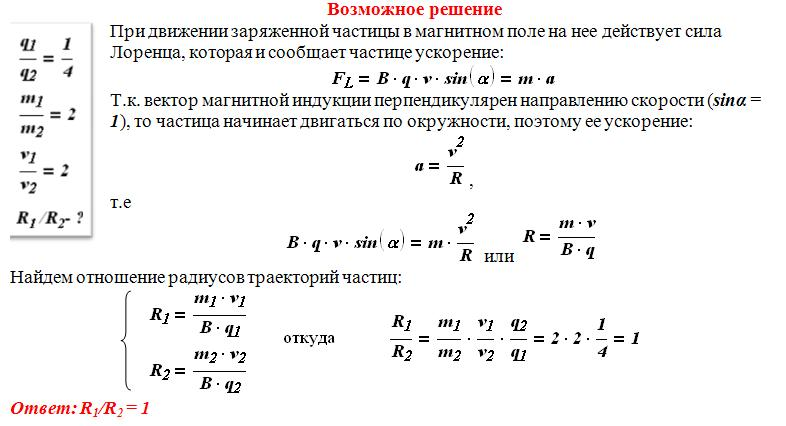 Найдите отношение кинетических энергий частиц
