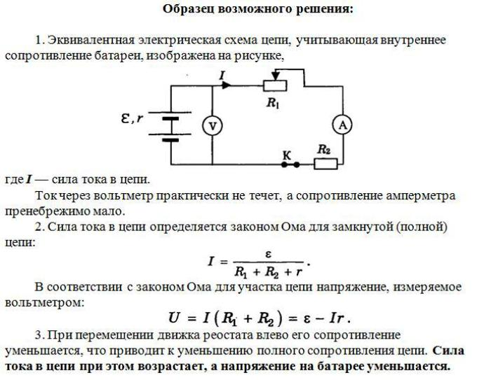 схема электрической цепи,