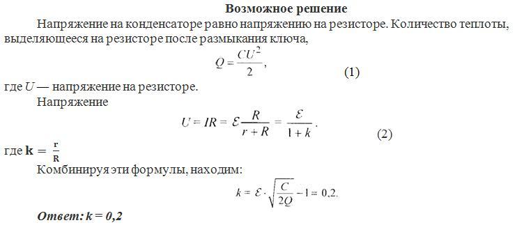 ЭДС батарейки ε = 12 В,